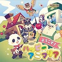チュウニズム オリジナルサウンドトラック 『ようこそ!ハッピーアニマリア』