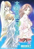 太陽の彼 月の恋 / 藤臣 美弥子 のシリーズ情報を見る