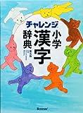 チャレンジ小学漢字辞典 第五版
