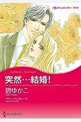 突然・・・結婚! (ハーレクインコミックス) Kindle版