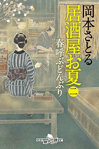 居酒屋お夏 二 春呼ぶどんぶり (幻冬舎時代小説文庫)の詳細を見る