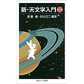新・天文学入門 カラー版 (岩波ジュニア新書)