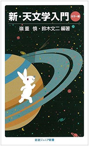 新・天文学入門 カラー版 (岩波ジュニア新書)の詳細を見る