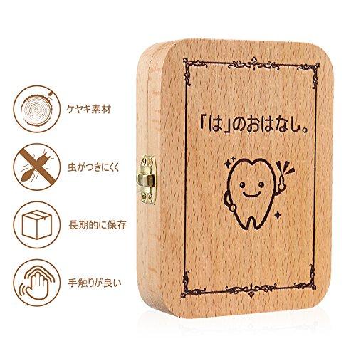 乳歯ケース Nagamoch 乳歯入れ ボックス 欅素材で十...