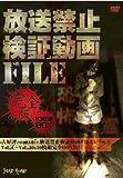 放送禁止検証動画FILE 完全版 10枚組BOX [DVD]
