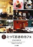 福岡とっておきのカフェ