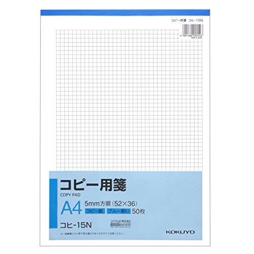 コクヨ コピー用箋 A4