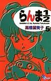 らんま1/2〔新装版〕(5) (少年サンデーコミックス)