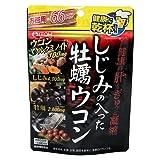 井藤漢方製薬 しじみの入った牡蠣ウコン 約66日分 400mgX264粒