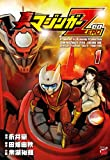 真マジンガーZERO 1 (チャンピオンREDコミックス)