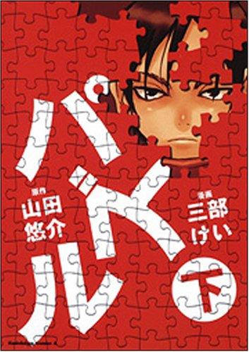 パズル 下 (角川コミックス・エース 112-7)の詳細を見る