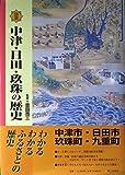 図説中津・日田・玖珠の歴史 (大分県の歴史シリーズ)