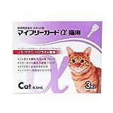 共立製薬 マイフリーガードα 猫用 3P (動物用医薬品)