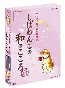 しばわんこの和のこころ やわらぎBOX (冬は楽しく編+ふわり春風編) [DVD]