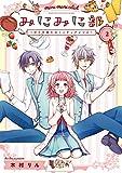みにみに部-沙々木美仁のミニチュアレシピ- 2巻 (デジタル版Gファンタジーコミックス)