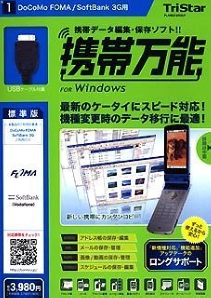 携帯万能 for Windows DoCoMo FOMA / SoftBank 3G用