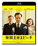 英国王のスピーチ スタンダード・エディション[Blu-ray/ブルーレイ]