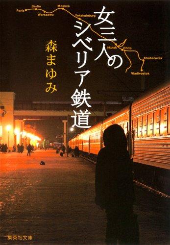 女三人のシベリア鉄道  / 森 まゆみ