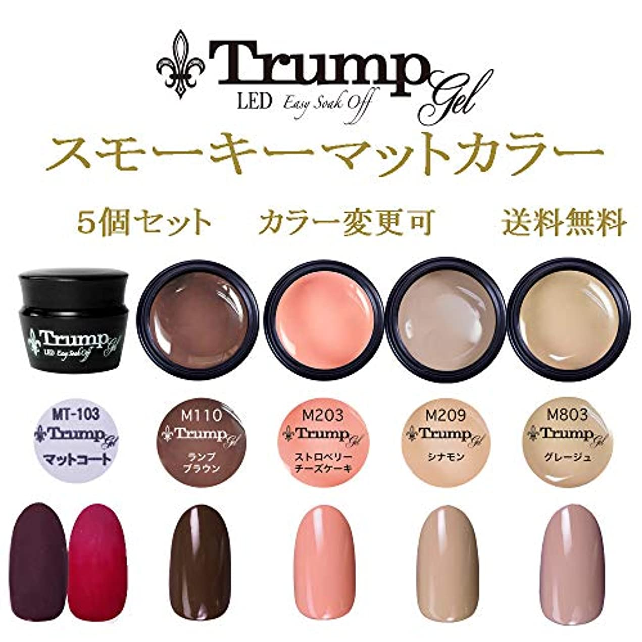 ピンポイント推測麦芽【送料無料】日本製 Trump gel トランプジェル スモーキーマット カラージェル 5個セット 魅惑のフロストマットトップとマットに合う人気カラーをチョイス