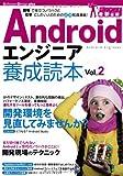 Android エンジニア養成読本 Vol.2 〔現場で役立つノウハウと仕事にしたい人のための必須知識満載! 〕 (Software Design plus)