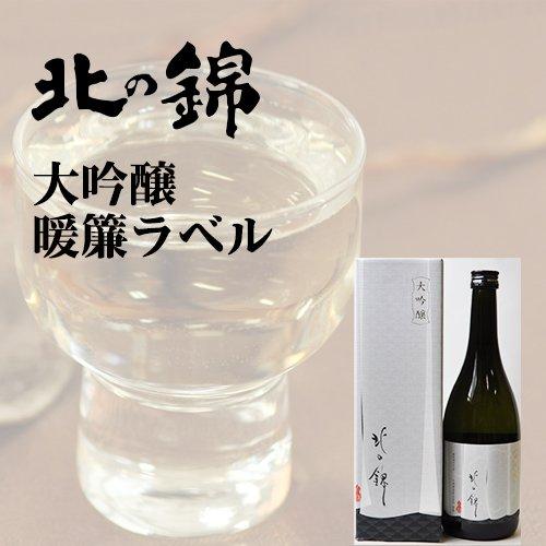 北の錦 [大吟醸酒]