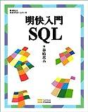 明快入門 SQL (林晴比古実用マスターシリーズ)