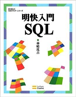 [林 晴比古]の明快入門 SQL (林晴比古実用マスターシリーズ)