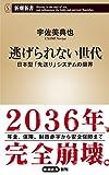逃げられない世代 日本型「先送り」システムの限界 (新潮新書)