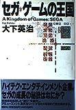 セガ・ゲームの王国