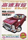 高速有鉛デラックス 2009年 06月号 [雑誌]