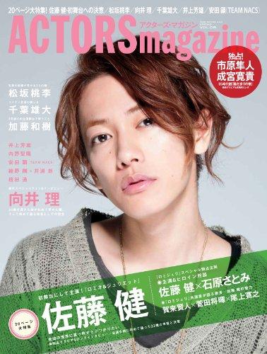ACTORS magazine (アクターズマガジン) Vol.8 (OAK MOOK 420)