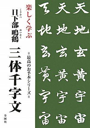 楽しく学ぶ 日下部鳴鶴 三体千字文 (最高のお手本シリーズ)