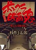 ボンクラ映画魂 完全版: 燃える男優列伝