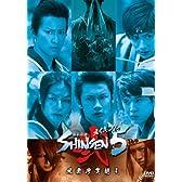 メイキング・オブ 幕末奇譚 SHINSEN5 ~風雲伊賀越え~ [DVD]