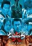 メイキング・オブ 幕末奇譚 SHINSEN5 ~風雲伊賀越え~[DVD]