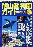 旭山動物園ガイド (ウォーカームック 140) 画像