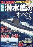 70分DVD付き!! 海上自衛隊 最新潜水艦のすべて (COSMIC MOOK)