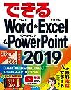 (無料電話サポート、無料サンプル、無料動画付き)できるWord&Excel&PowerPoint 2019 Office 2019/Office 365両対応 (できるシリーズ)
