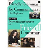 Friendly grammar for communication:for b―今日から使える文法・応用ドリル