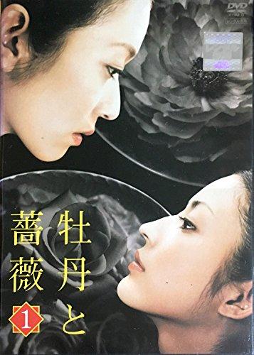 牡丹と薔薇  (全12巻) [マーケットプレイス DVDセット商品]