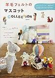 羊毛フェルトのマスコットCOLLECTION vol.3---かわいい&ユニークな全97作品! レシピ&アイデアBOOK 画像