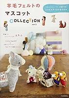 羊毛フェルトのマスコットCOLLECTION vol.3---かわいい&ユニークな全97作品! レシピ&アイデアBOOK