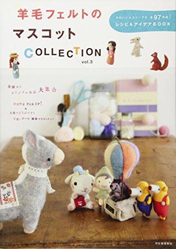 羊毛フェルトのマスコットCOLLECTION vol.3---かわいい&ユニークな全97作品! レシピ&アイデアBOOKの詳細を見る