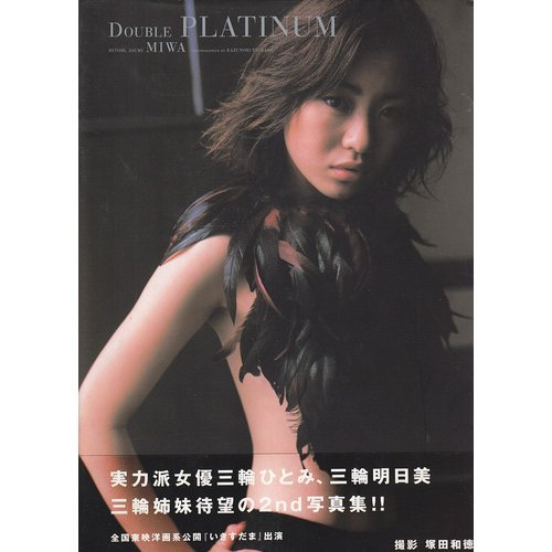 DOUBLE PLATINUM―三輪ひとみ・明日美写真集 (G stage)