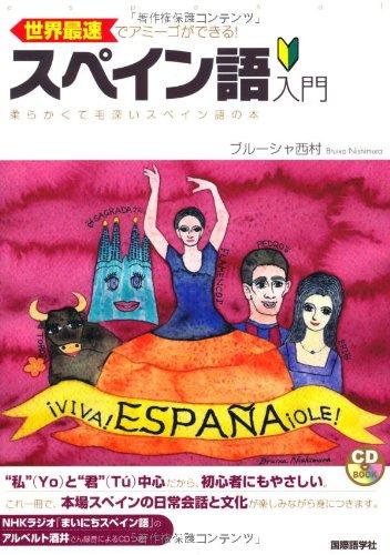 世界最速でアミーゴができる!スペイン語入門―柔らかくて毛深いスペイン語の本 (CDブック)の詳細を見る