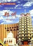 【風景・景勝地・中国語版DVD】 河南 鄭州