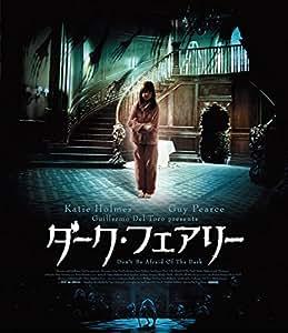 ダーク・フェアリー Blu-ray
