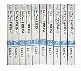 アラバーナの海賊たち 文庫 1-10巻セット (角川ビーンズ文庫)
