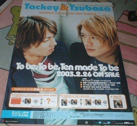 ポスター タッキー&翼To be, To be, Ten made To be CD '03 滝沢秀明,今井翼
