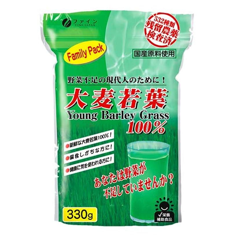 練る枠必需品ファイン 大麦若葉100% ファミリーパック330g 【2袋組】